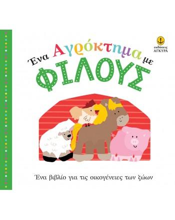 Ένα αγρόκτημα με φίλους   Ένα βιβλίο για τις οικογένειες των ζώων