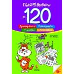 Γελάω και μαθαίνω με 120 Δραστηριότητες Γελοιογραφίες Παιχνίδια & Αυτοκόλλητα