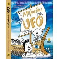 Εκδήλωση Βιβλίου| Το Μπλοκάκι ενός UFO4 Η Οδύσσεια ενός Ούφο!