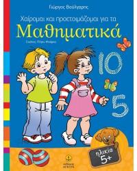 Χαίρομαι και προετοιμάζομαι για τα μαθηματικά
