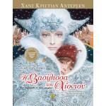 Η Βασίλισσα του χιονιού, Ένα παραμύθι σε επτά ιστορίες