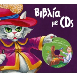 ΒΙΒΛΙΑ ΜΕ CD
