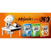 Βιβλιοκριτική για το Μπλοκάκι ενός UFO