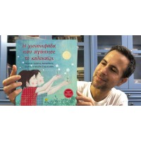 VIDEO | Εκδήλωση Βιβλίου Η Χιονονιφάδα που αγάπησε το Καλοκαίρι